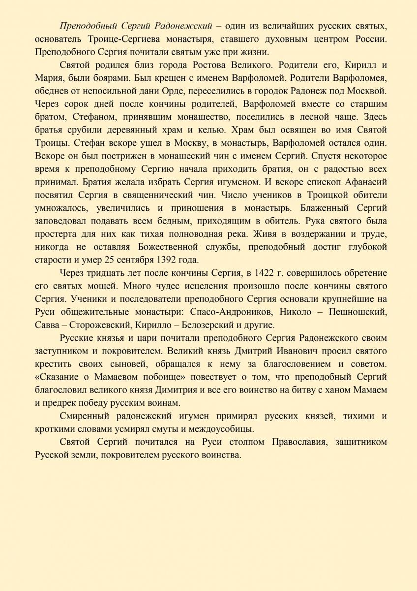 Страница №8